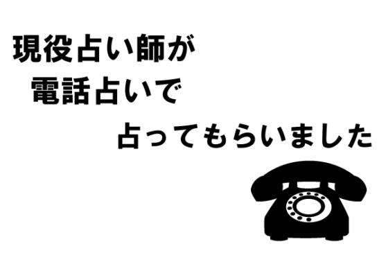 現役占い師が電話占いで占ってもらいました